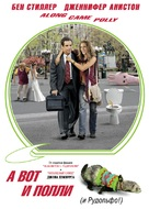 Along Came Polly - Russian DVD cover (xs thumbnail)