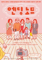 Endingu nôto - South Korean Movie Poster (xs thumbnail)