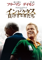 Invictus - Japanese Movie Cover (xs thumbnail)