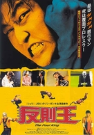 Banchikwang - Japanese Movie Poster (xs thumbnail)