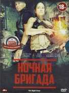 The Night Crew - Russian DVD cover (xs thumbnail)