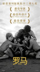 Roma - Chinese Movie Poster (xs thumbnail)