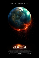 Knowing - Israeli Movie Poster (xs thumbnail)