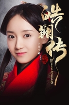 """Beauty Hao Lan"" - Chinese Movie Poster (xs thumbnail)"
