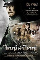 Xin hai ge ming - Thai Movie Poster (xs thumbnail)