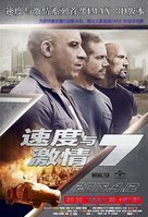 Furious 7 - Chinese Movie Poster (xs thumbnail)
