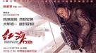 Operation Red Sea - Chinese Movie Poster (xs thumbnail)