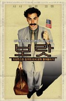 Borat: Cultural Learnings of America for Make Benefit Glorious Nation of Kazakhstan - South Korean Movie Poster (xs thumbnail)