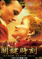 The Four Feathers - Taiwanese Movie Poster (xs thumbnail)