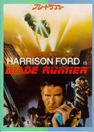 Blade Runner - Japanese DVD movie cover (xs thumbnail)