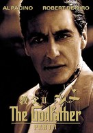 The Godfather: Part II - Chinese DVD cover (xs thumbnail)