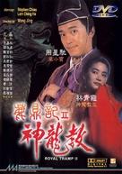 Lu ding ji II: Zhi shen long jiao - Hong Kong Movie Cover (xs thumbnail)