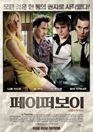 The Paperboy - South Korean Movie Poster (xs thumbnail)