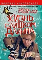 Das Leben ist zu lang - Russian Movie Cover (xs thumbnail)