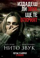 A Quiet Place - Bulgarian Movie Poster (xs thumbnail)