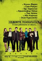 Seven Psychopaths - Bulgarian Movie Poster (xs thumbnail)