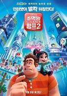 Ralph Breaks the Internet - South Korean Movie Poster (xs thumbnail)