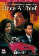 Once a Thief - Japanese DVD cover (xs thumbnail)