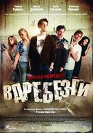 Vdrebezgi - Russian Movie Poster (xs thumbnail)