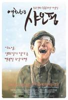 Meng ying tong nian - South Korean Movie Poster (xs thumbnail)
