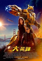 Bumblebee - Taiwanese Movie Poster (xs thumbnail)