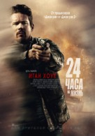 24 Hours to Live - Russian Movie Poster (xs thumbnail)