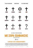 Kraftidioten - Greek Movie Poster (xs thumbnail)