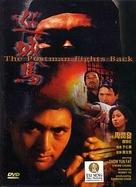 Xun cheng ma - Movie Cover (xs thumbnail)