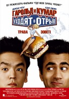Harold & Kumar Go to White Castle - Russian Movie Poster (xs thumbnail)