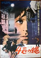4 mosche di velluto grigio - Japanese Movie Poster (xs thumbnail)