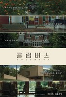Columbus - South Korean Movie Poster (xs thumbnail)