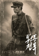 The Battle: Roar to Victory - South Korean Movie Poster (xs thumbnail)