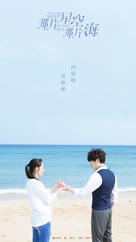 """The Starry Night, the Starry Sea"" - Chinese Movie Poster (xs thumbnail)"