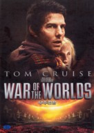 War of the Worlds - South Korean DVD movie cover (xs thumbnail)