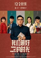 Song for turbulent youth - Chinese Movie Poster (xs thumbnail)