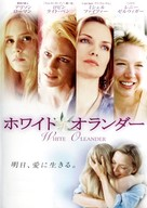 White Oleander - Japanese DVD cover (xs thumbnail)