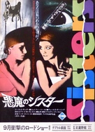 Sisters - Japanese Movie Poster (xs thumbnail)
