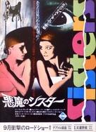 Sisters - Japanese Movie Poster (xs thumbnail)