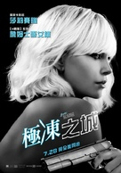 Atomic Blonde - Taiwanese Movie Poster (xs thumbnail)