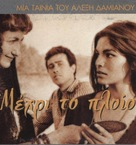 ...mehri to ploio - Greek Movie Cover (xs thumbnail)