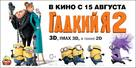 Despicable Me 2 - Russian Movie Poster (xs thumbnail)