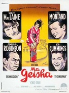 My Geisha - French Movie Poster (xs thumbnail)