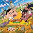 Crayon Shin-chan: Burst Serving! Kung Fu Boys - Ramen Rebellion - Vietnamese poster (xs thumbnail)