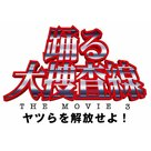 Odoru daisousasen the movie 3 - Japanese Logo (xs thumbnail)