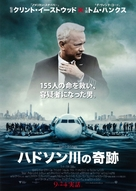 Sully - Japanese Movie Poster (xs thumbnail)