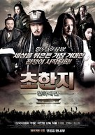 White Vengeance - South Korean Movie Poster (xs thumbnail)