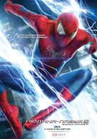 The Amazing Spider-Man 2 - Ukrainian Movie Poster (xs thumbnail)