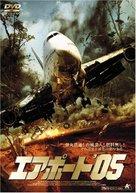 Crash Landing - Japanese DVD cover (xs thumbnail)