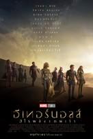 Eternals - Thai Movie Poster (xs thumbnail)