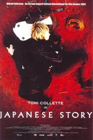 Japanese Story - Thai Movie Poster (xs thumbnail)